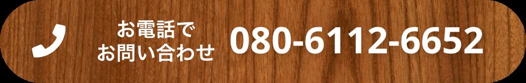 080-6112-6652